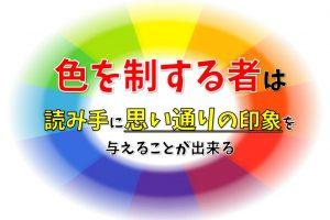 色彩心理学とマーケィング|読者に好印象を持たれるためのサイトカラーの選び方