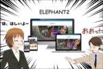 悩めるブロガーの救世主!?噂のWordPressテーマ「ELEPHANT(エレファント)」の評価と魅力を徹底解説