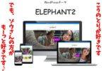 悩めるブロガーの救世主!?噂のWordPressテーマ『ELEPHANT(エレファント)』の評価と魅力を徹底解説