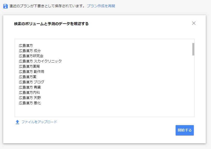 キーワードプランナー検索窓