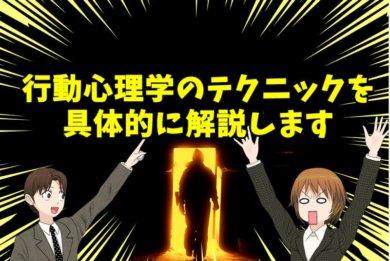 【アイキャッチ】行動心理学のテクニック紹介