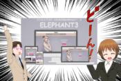 Googleから満点評価!?WordPressテーマ「ELEPHANT3」で読み込みが遅いブログが生まれ変わる