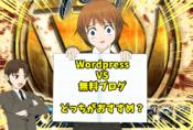【アイキャッチ】WordpressVS無料ブログ