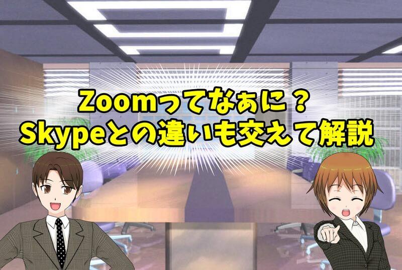 Zoomの魅力を解説するイラスト