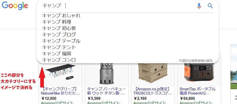 【画像】キャンプのサジェストキーワード画面