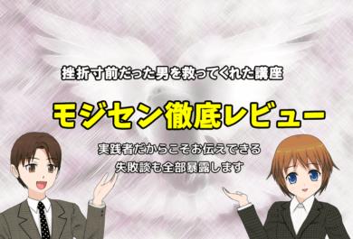 【アイキャッチ画像】モジセン