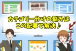 【アイキャッチ】ブログカテゴリーの分け方