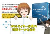 【アイキャッチ】コンテンツスカウターZのレビュー