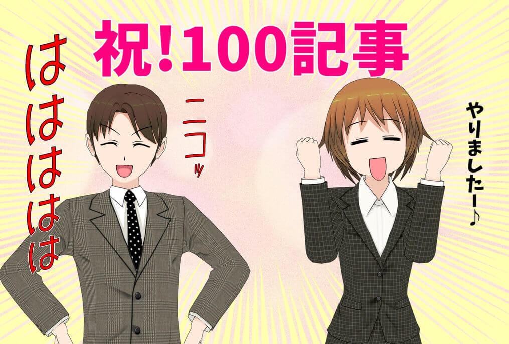 【アイキャッチ】ブログ100記事達成