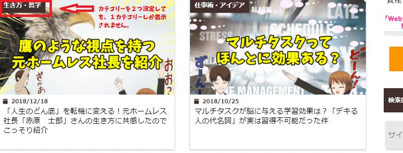 【画像】記事カテゴリー