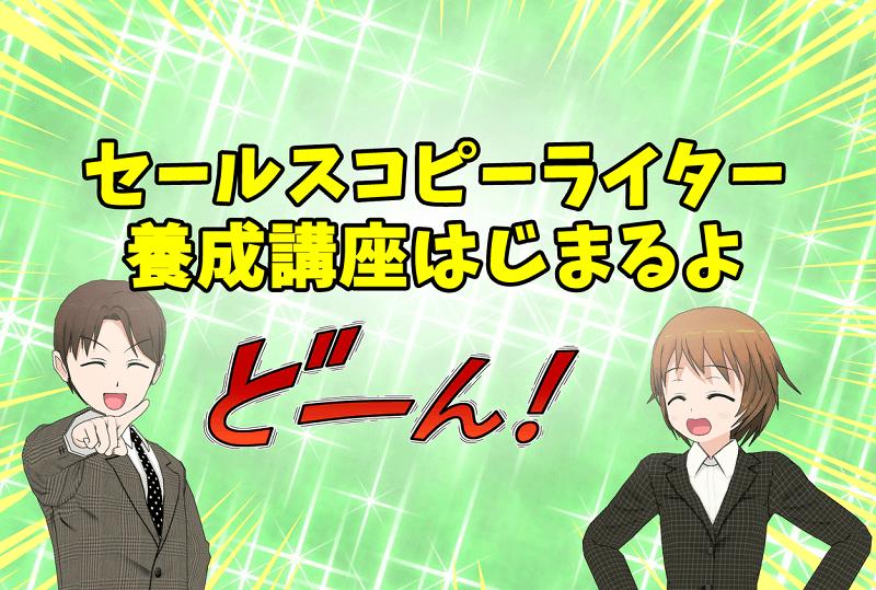【アイキャッチ】セールスコピーライター養成講座