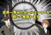 【アイキャッチ】世界一売れたセールスレター