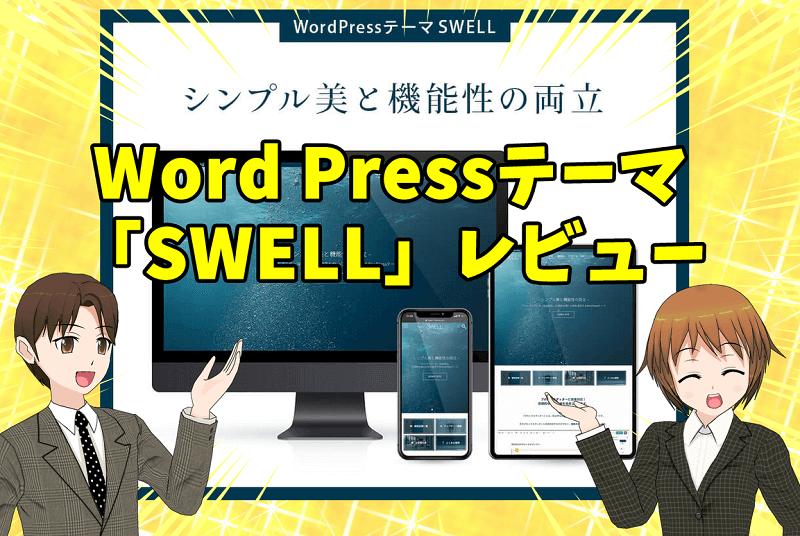 Word PressテーマSWELLアイキャッチ画像